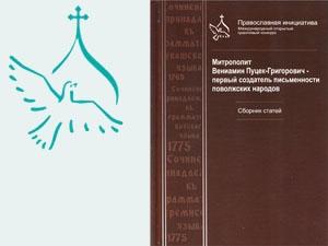 Презентация книги о миссионере-просветителе Вениамине Пуцек-Григоровиче