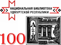 Festive Meeting to National Library of Udmurt Republic's 100th Anniversary