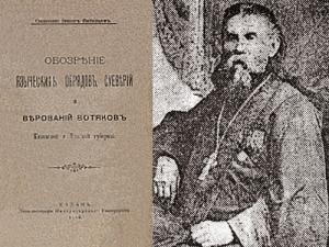 «И. В. Васильев – дышетӥсь, этнограф, югдытӥсь, миссионер» адӟытон