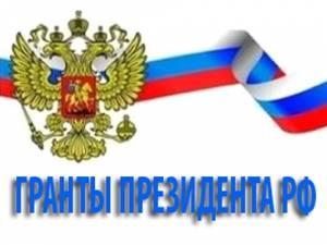 Конкурс наприсуждение грантов ПрезидентаРФ
