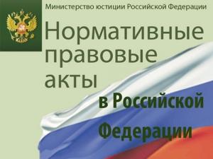 Портал «Нормативные правовые акты вРоссийской Федерации»