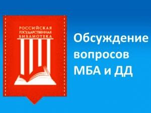 Онлайн-трансляция конференции «Предоставление услуг по межбиблиотечному абонементу иэлектронной доставке документов»