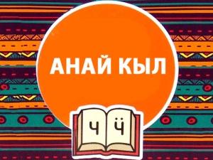 К Международному дню родного языка