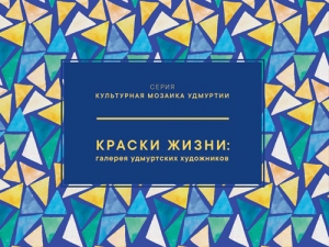 Презентация многоформатного адаптированного издания «Краски жизни: галерея удмуртских художников»
