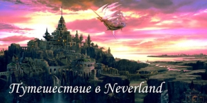 Путешествие в Neverland
