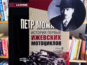 Книжная выставка «Ижевск– форпост отечественного мотоциклостроения»