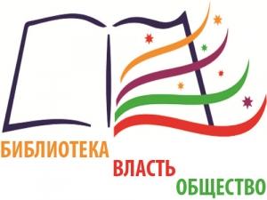 Форум «Библиотека. Власть. Общество»