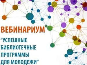 Вебинар «Теория напрактике: молодежные проекты библиотеки им.В.В.Маяковского г.Санкт-Петербурга»