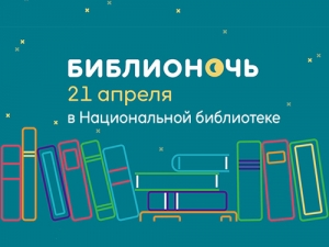 """Biblionight-2018"" at National Library of Udmurt Republic"