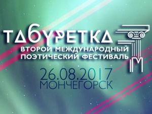 Всероссийский поэтический конкурс «Табуретка»