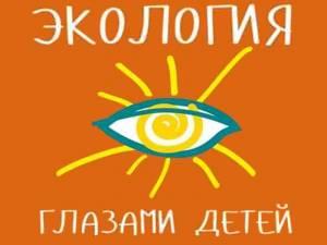 Участники из Удмуртии вошли в число лауреатов конкурса «Экология глазами детей»