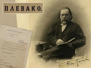 Новая коллекция Президентской библиотеки – «Ф. Н. Плевако (1842–1909)»