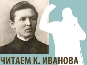 Международная акция «Читаем вместе Константина Иванова!»