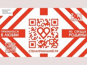 Интернет-акция «Признаться в любви из сердца Родины»
