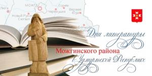 Дни литературы Можгинского района вУдмуртской Республике