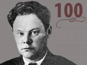 Кылбурчилэн но эмчилэн Илья Зоринлэн 100 ар тырмонэзлы