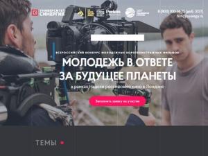 Всероссийский конкурс короткометражек «Молодежь вответе забудущее планеты»