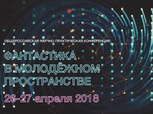 Общероссийская конференция «Фантастика вмолодежном пространстве»