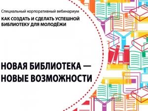 Вебинар «Новая библиотека– новые возможности»