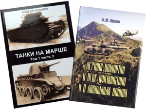 Book Presentations to Defender of the Fatherland Day