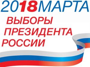 В преддверии выборов президента РФ