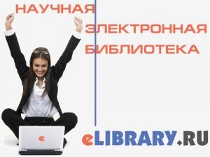 В Национальной библиотекеУР возобновлена подписка наeLIBRARY.ru