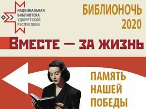 Библионочь-2020 вНациональной библиотекеУР