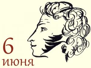 Акция «Читаем Пушкина вместе»