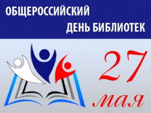 Торжественное мероприятие кДню библиотек и150-летию ПГБ г.Глазова