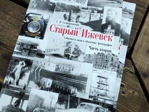 Презентация книги С.Селивановского «Старый Ижевск. События илюди вобъективе фотографов» (Ч.2)