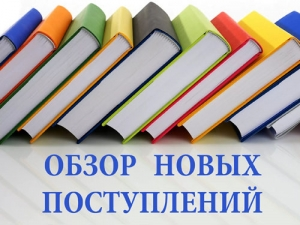 Новые поступления вфонд Центра национальной икраеведческой литературы ибиблиографии