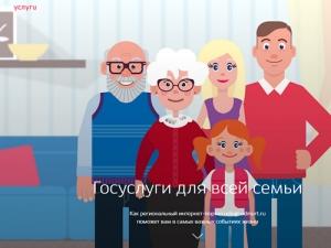 Новый интернет-проект «Госуслуги длявсей семьи»