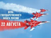 Акция «Российский триколор: знак мира и свободы»