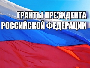 Конкурс на присуждение грантов Президента Российской Федерации