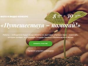 Фото- и видеоконкурс «Путешествуя – помогай!»