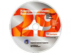 29-й выпуск диска «КонсультантПлюс: Высшая школа»