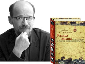 "Online Lecture by Dmitriy Kopelev ""Sailing Round the World: from Renaissance to Enlightenment"""