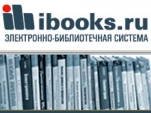 Бесплатный тестовый доступ кЭБСibooks.ru