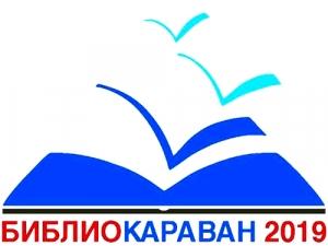 Библиокараван-2019