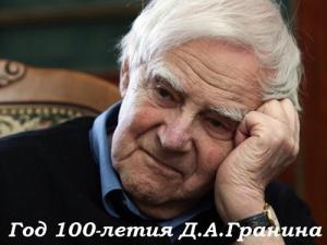Всероссийский конкурс к100-летию содня рождения Д.А.Гранина