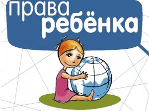 Час информации «Права человека – права ребенка»