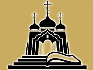 «Православное просвещение народов Среднего Поволжья и Предуралья» конференция