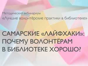 Методический вебинариум «Лучшие волонтерские практики в библиотеке»
