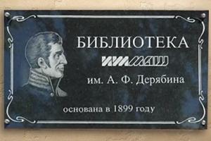Передача первоначального фонда дерябинской библиотеки Национальной библиотекеУР