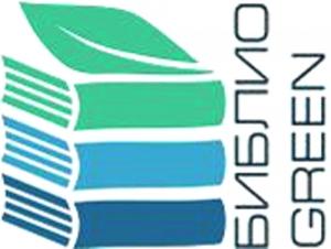 Международный конкурс «Библиоgreen в устойчивом мире»