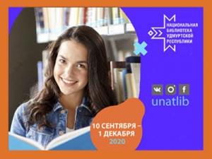 II Межрегиональный конкурс буктрейлеров «Миры Даниила Гранина»