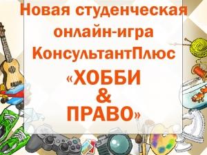 Новая студенческая онлайн-игра КонсультантПлюс «Хобби&Право»