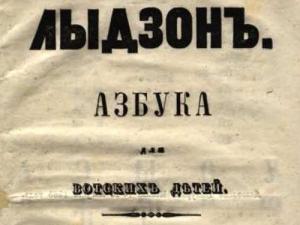 К 150-летию издания первой удмуртской азбуки «Лыдӟон»