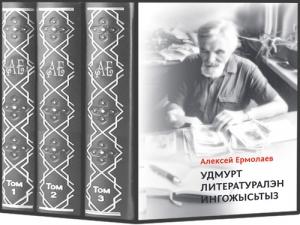 Презентация 3-томника А.Е.Ермолаева «Удмурт литературалэн ингожысьтыз»