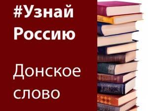 Дистанционные творческие конкурсы #Узнай Россию. Донское слово